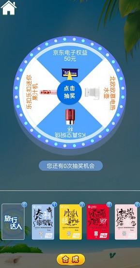 上海银行欢乐旅程活动,可抽50元京东E卡等奖品