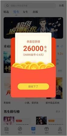明阅免费小说App,看15分钟可直接提现1元