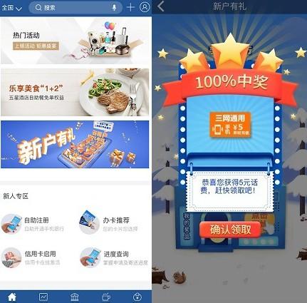 上海银行活动,新用户登陆免费领取5-100元话费
