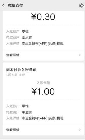 幸运金钱树:新用户注册领1.3元提现秒到