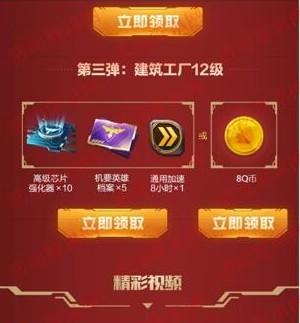 红警OL活动,试玩送1-188个Q币奖励