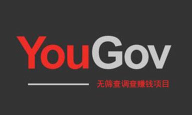 YouGov无筛选问卷调查网站,轻松通过