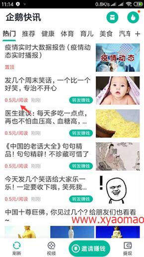 企鹅快讯文章转发赚钱平台,单价高达0.5元
