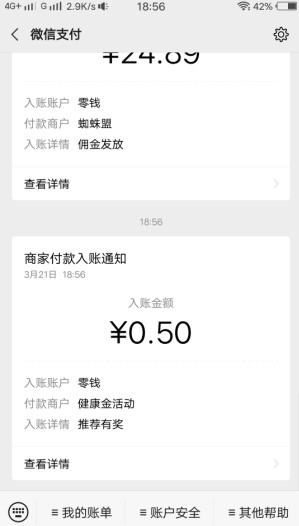 电子医保卡全网推广活动,邀请激活一位好友奖2元