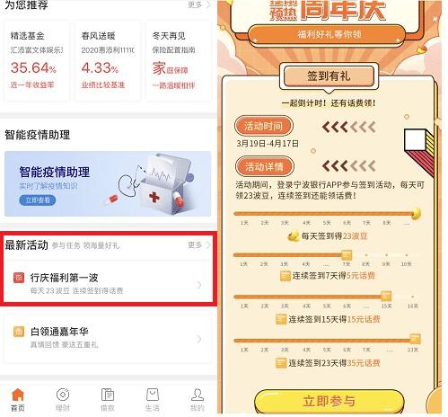 宁波银行:连续签到一周领取5-15元话费奖励
