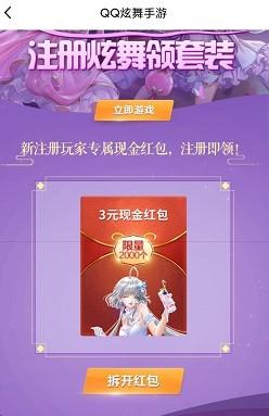 QQ炫舞活动,新用户免费领3-5.5元现金红包