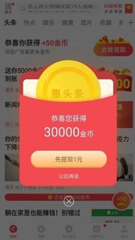 惠头条:新用户免费领3元现金红包可直接提现