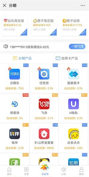小融联盟和鑫融创业街关闭,推荐使用派金花网贷返佣平台
