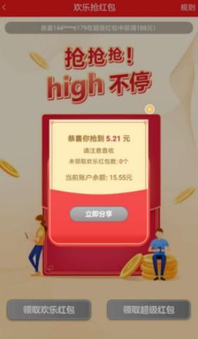 欢乐抢红包APP免费抢红包,新用户最高抢888元
