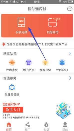 信付通闪付:手机变POS机,NFC功能可刷他人信用卡