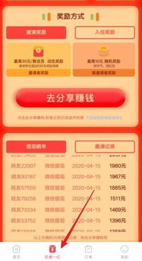 OYO酒店:新用户最高领10元红包,提现秒到账