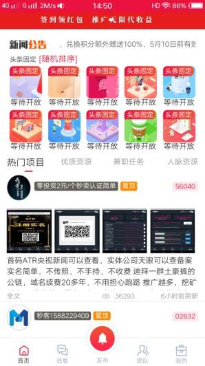秒客App:免费发广告推广引流,推广还有奖励