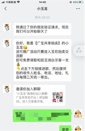 广宝共享拍卖平台:关注公众号入群,免费送价值49元牙膏包邮