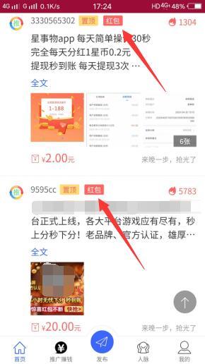 超级推广App:项目推广发广告,吸粉引流