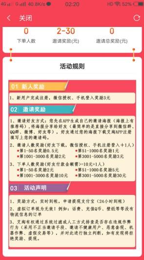 艾淘App购物返利平台,邀请好友最高3元/人
