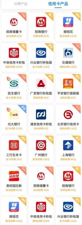 派金花网贷返佣平台,免费代理,超级合伙人政策