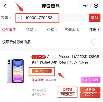 IPhone11优惠券,京东苹果11优惠券在哪里领?