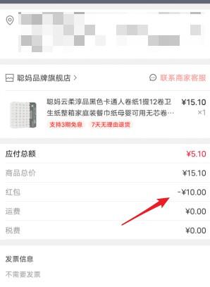 考拉海购领10元购物红包,满11元可使用