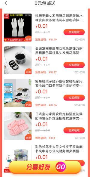 小白买买App,新用户注册免费0元购物商品