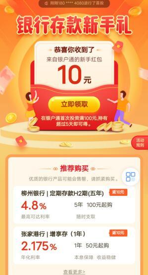 银户通:新用户投100元持5天赚10元现金