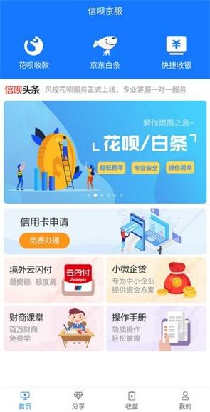 信呗京服信用卡花呗白条回款平台,支持风控花呗