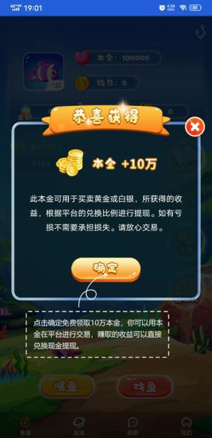 小黄鱼金融小游戏,模拟黄金白银交易收益可提现