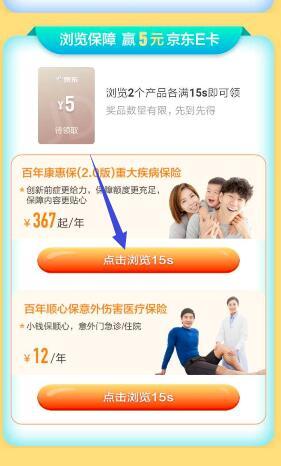 百年人寿微信小程序,浏览30秒广告送5元京东e卡