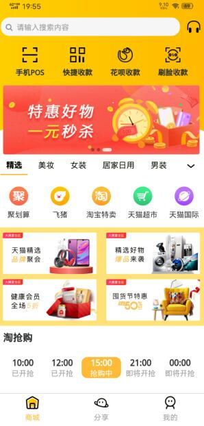 好收宝:NFC快捷刷脸收款工具,代理万4-12分润