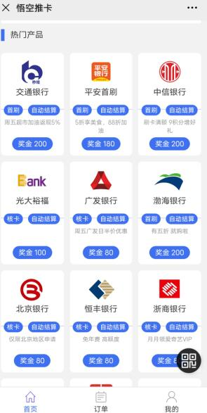 悟空推卡信用卡推广平台,平台收益模式介绍