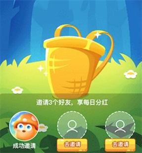 全民采蘑菇:玩游戏得分红,邀请3位好友每日分红