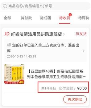 惊喜微信小程序,新用户1元购买实物商品包邮