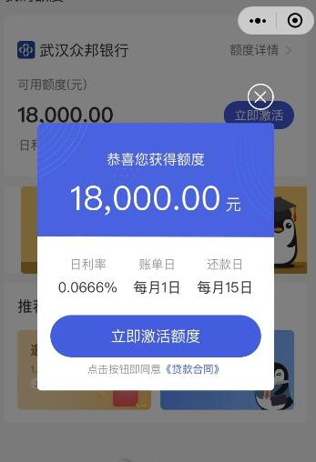 小鹅花钱:最高额度50000元,微信支付时可直接使用