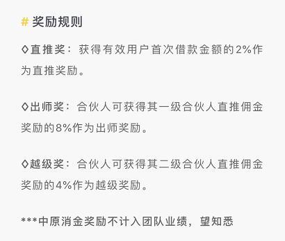 """推有钱上线新借贷产品""""中原消金提钱花"""""""