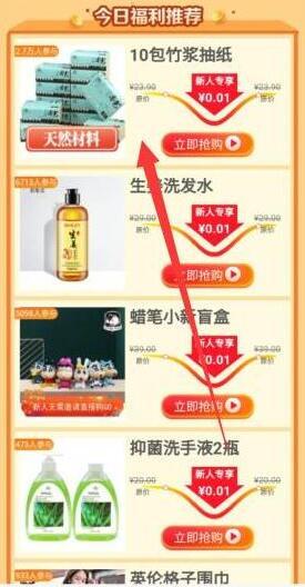 京喜小福利介绍,新人1分购抽纸洗发水等商品