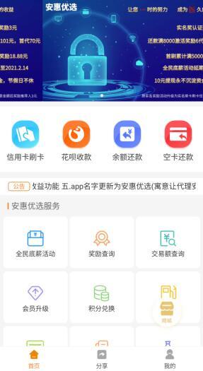 """还咖e购更新为""""安惠优选"""",重新开放注册"""