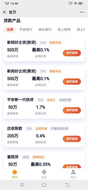腾云企服:企业贷款推广返佣,提供税务筹划等