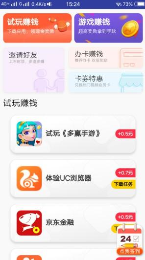 应用试客:高额任务和游戏试玩综合赚钱平台