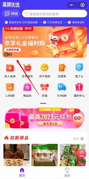 京东推出京享礼金,全场低至1.9元购物包邮