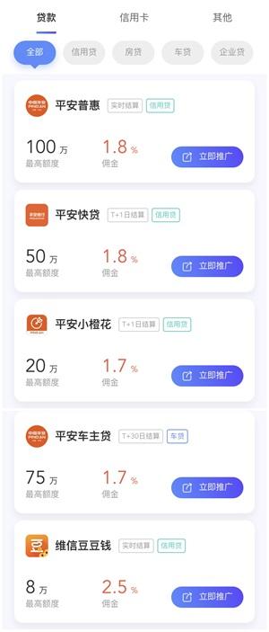 推单侠:全新信贷推广平台,线上线下全渠道推广