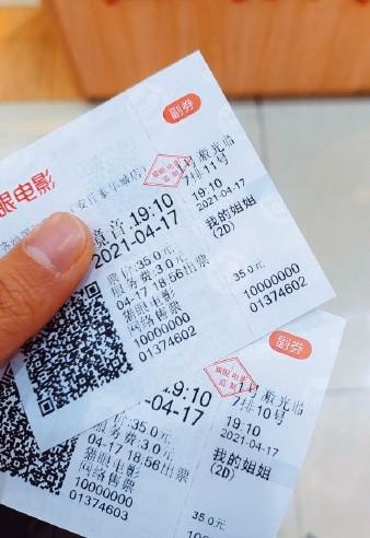 哪个平台买电影票便宜?推荐使用有票票下单!