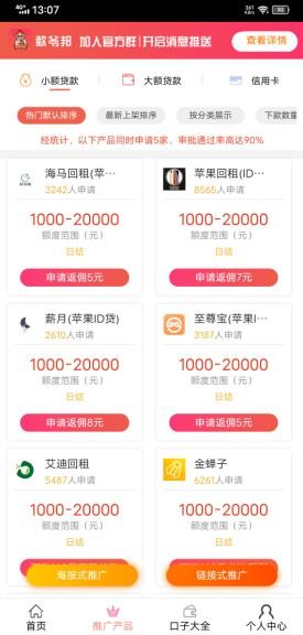 款爷邦:网贷推广返佣平台,提供丰富网贷产品