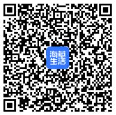 海草生活专注于移动收款,支持微信支付宝信用卡