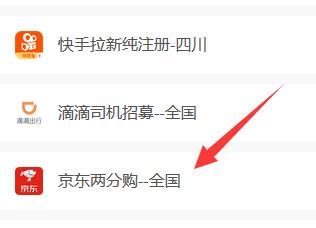 荷花平台:京东发现好店二分购拉新,地推网推渠道