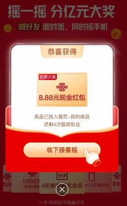 中国联通摇8.8元现金及外卖红包,三网用户可参与