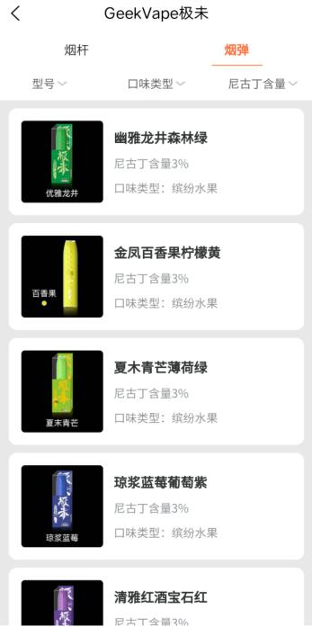 创享e购:无门槛免费做电子烟代理,产品安全有保障