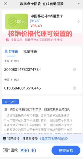 汇收卡自动核销店铺码,开放支持微信扫码核销