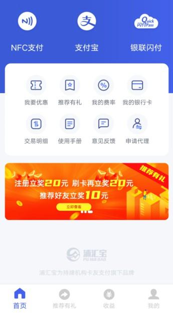浦汇宝收款平台注册激活奖40元,推荐奖10元