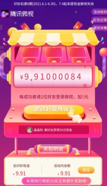 微视印钞机:新用户领3.88元可提现,老用户邀好友赚奖励